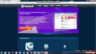 видео Raidcall - скачать бесплатно Raidcall 8.2.0