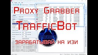 Proxy Graber&Traffic Bot