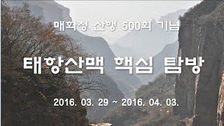 Moon's Global Tour 160329 …