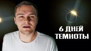 Земля Погрузится Во Тьму На 6 Дней // ПАРАЗОМБ #7
