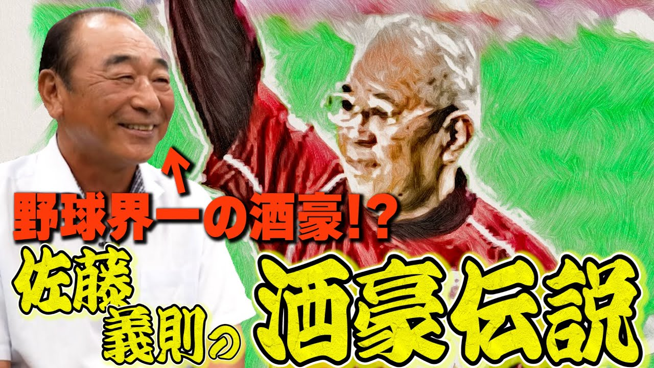 野村克也監督に誘われた時は・・・野球界随一の酒豪・佐藤義則のお酒話!