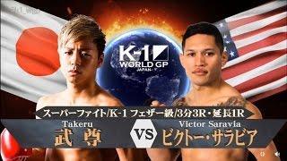 20170422 K 1 W GP 2017 JP ~フェザー級 武尊 vs ビクトー・サラビア thumbnail