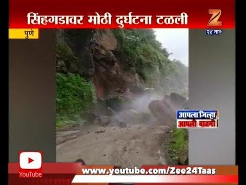 Pune | Sinhagad Fort | Alert Security Gaurd Stopped Big Mishap From Land Slide
