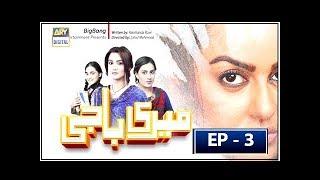 Meri Baji Episode 3 - 29th August 2018 -  ARY Digital Drama