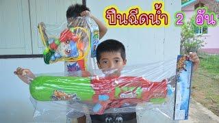 เช เชฟ รีวิวของเล่น ปืนฉีดน้ำ 2 อัน  Water gun | Che Chef Play