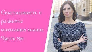 Сексуальность и развитие интимных мышц 1 часть. Школа секса Киев.