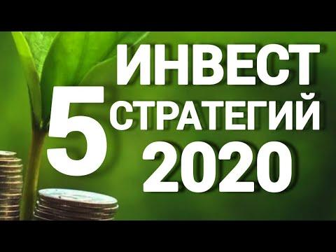 ЛУЧШИЕ ИНВЕСТИЦИОННЫЕ СТРАТЕГИИ 2020. Формирование инвестиционного портфеля с нуля.