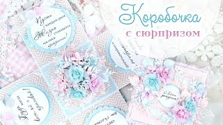 КОРОБОЧКА с сюрпризом / Скрапбукинг/ scrapbooking Explosion Box Card with flowers tutorial
