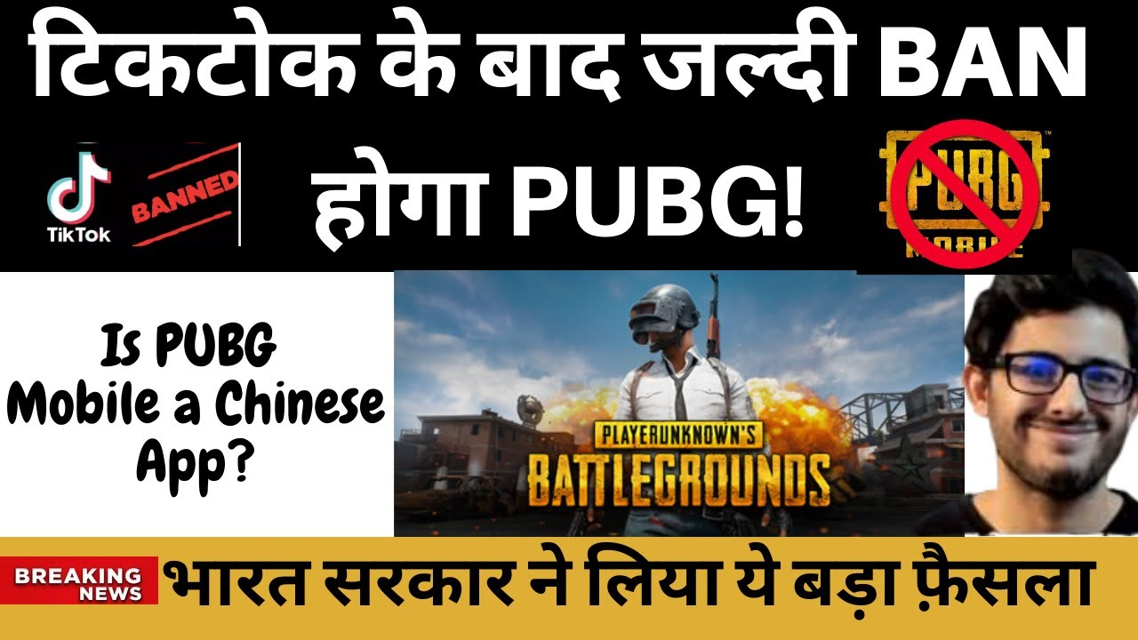 tiktok ban के बाद जल्दी ban होगा Pubg? | kya pubg ban hoga | pubg band | is pubg banned in india