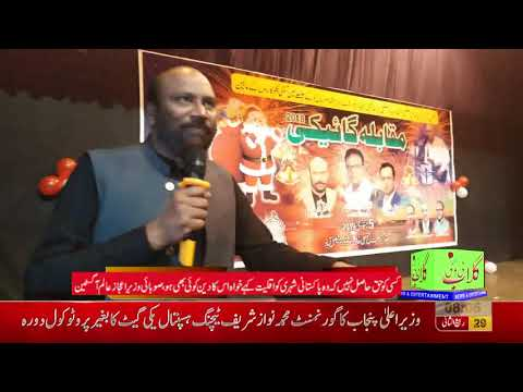 faisalabad artists council , District minorities  committee,singing competition 05-01-2019