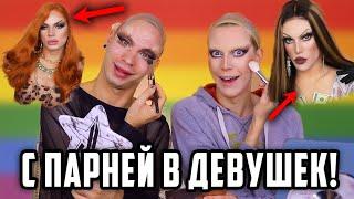 МАКИЯЖ В ГЕЙ КЛУБ С ПАРНЕЙ В DRAG QUEEN