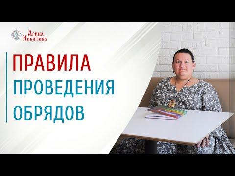 Правила проведения обряда у славян. Малый домашний обряд