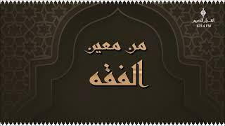 برنامج من معين الفقه ،، مع الشيخ / د. حمد بن صالح المري - 07