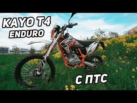 Заряженная воздушка с ПТС. Обзор мотоцикла Kayo T4