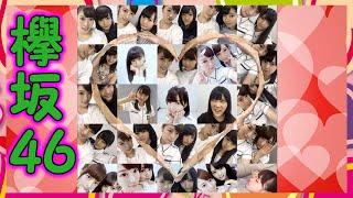 【欅坂46】「セカンドシングルキャンペーン」グランプリ受賞者は齋藤冬...