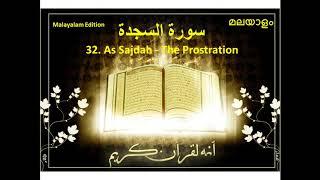 Quran Learning Malayalam