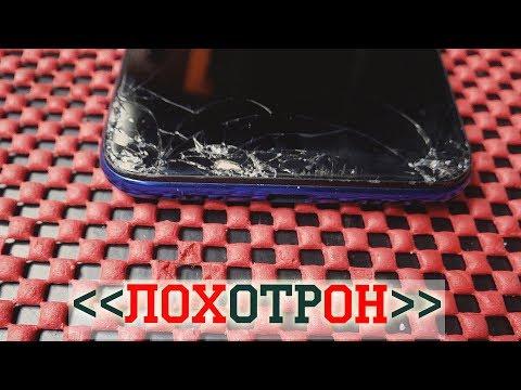 ЛОХОТРОН: СМАРТФОН XIAOMI REDMI NOTE 7 ! Замена модуля и обвинение мастеров / Helpdroid