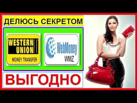 Как пополнить счет Webmoney Usd через Western Union. 2018 г