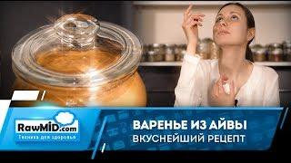 Варенье из айвы вкусный рецепт | Меню сыроеда