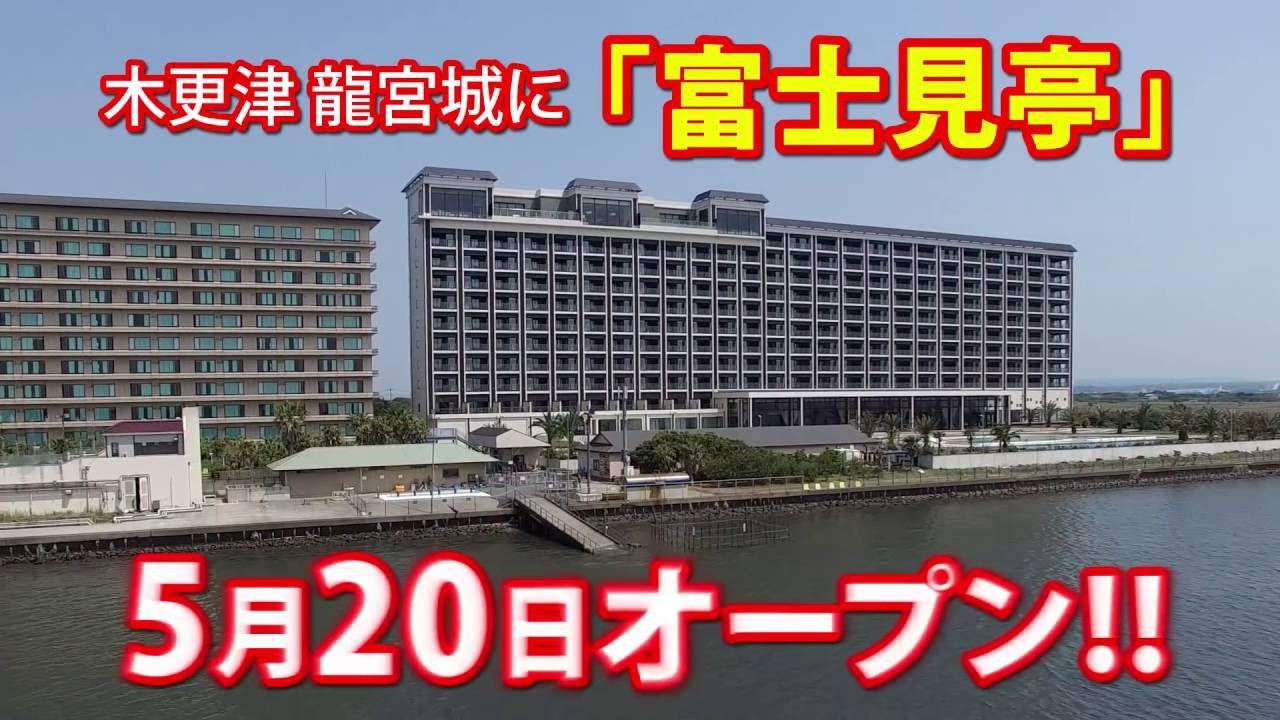 三日月 龍 宮城 スパ ホテル