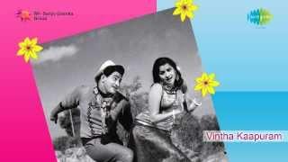 Vintha Kapuram |  Atu Paanupu song