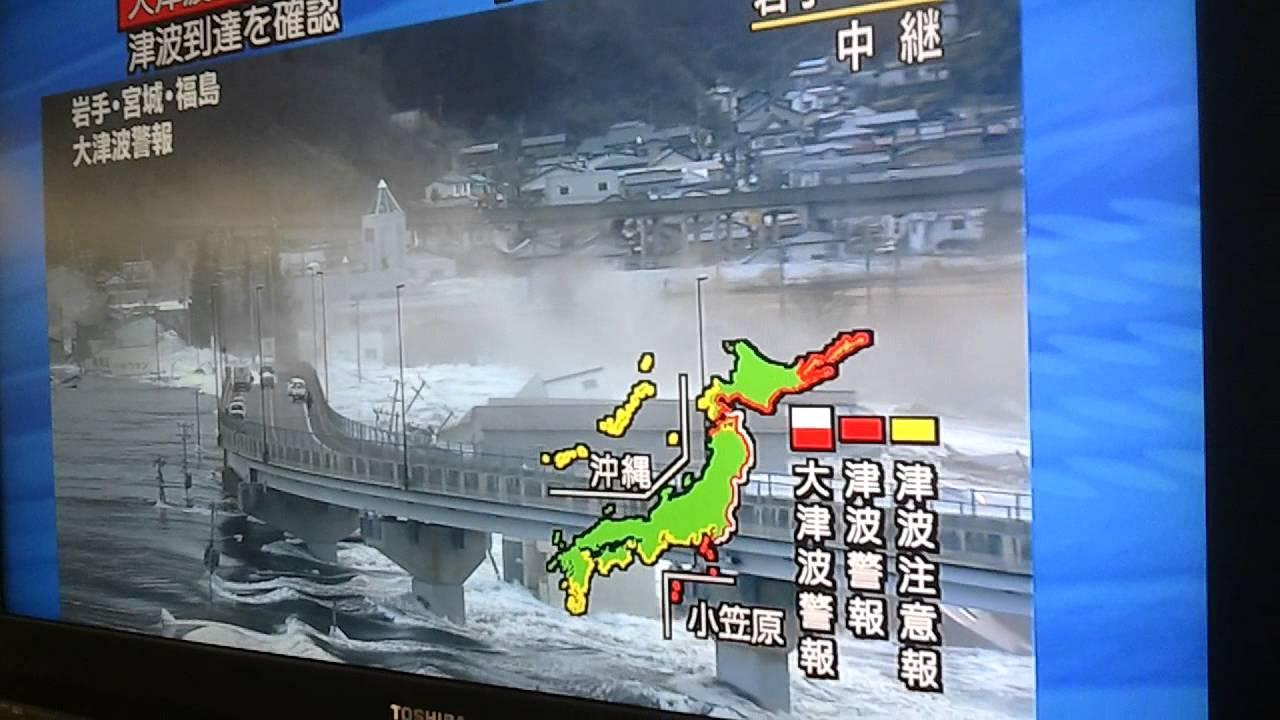 2011.03.11 東日本大震災発生 1時間後のNHKニュース