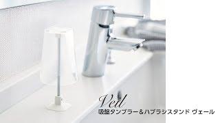 2つの使い方ができるタンブラースタンド。 洗面台の上と壁面で使用でき...
