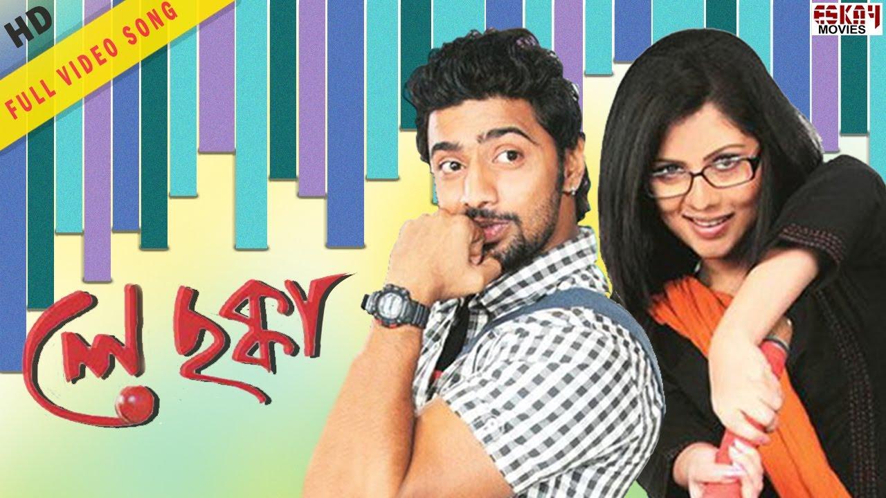 le chakka bengali movie video songs free download