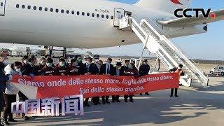 [中国新闻] 中国第二批医疗专家飞抵米兰 塔台向中国机组致谢 | 新冠肺炎疫情报道