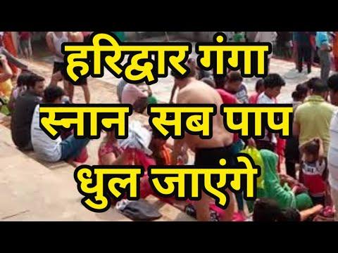 Ganga Snan, Har ki Pauri haridwar | Har ki...
