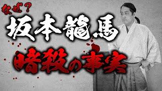 『坂本龍馬』はなぜ暗殺されたのか? フリーメイソンとか陰謀論は一切出てこない事実だけを述べた動画。