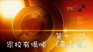 Publication Date: 2021-02-09 | Video Title: 家校有偈傾(第13集嘉賓篇-趙冠施校長(嘉諾撒培德學校前校長