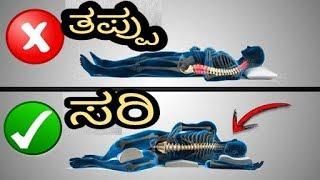 ಈ ರೀತಿಯಲ್ಲಿ ಮಲಗಿ ನಿದ್ರೆ  ಮಾಡುವುದರಿಂದ ಆರೋಗ್ಯಕ್ಕೆ ಒಳ್ಳೆಯದು. Right sleeping positions