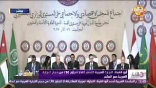 الأخبار - أبو الغيط : التجارة العربية المشتركة لا تتجاوز 10% من حجم التجارة العربية مع العالم