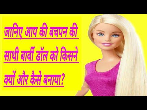 Barbie Doll Success Story In Hindi   Kaise Kisne Banaya Ku Banaya Barbie Dall  motivation Case Study