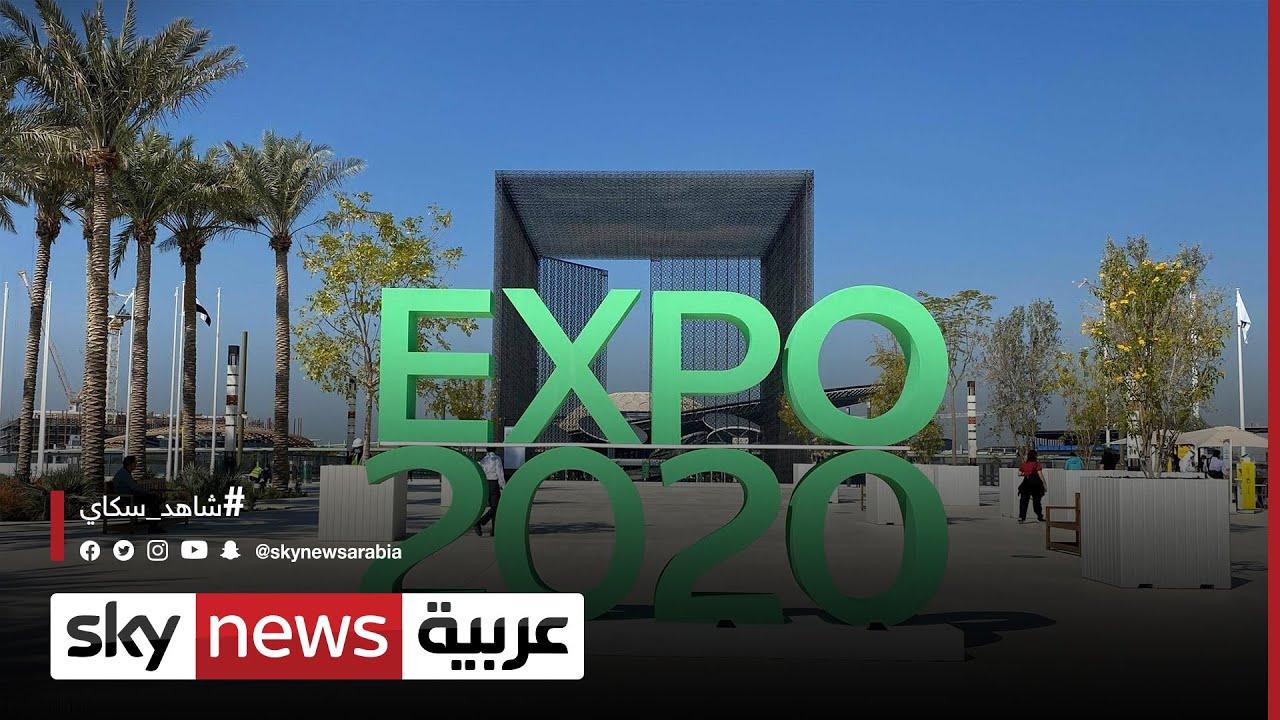 الاتحاد الأوروبي ضيف شرف في معرض إكسبو 2020 دبي