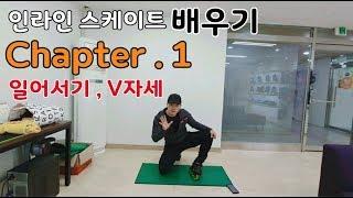 인라인 배우기 Chapter . 1   ( 일어서기,V…