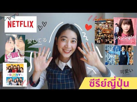 ซีรีย์ญี่ปุ่นใน Netflix อัพเดตซีรีย์ใหม่ๆกันค่าา I yuisuchada