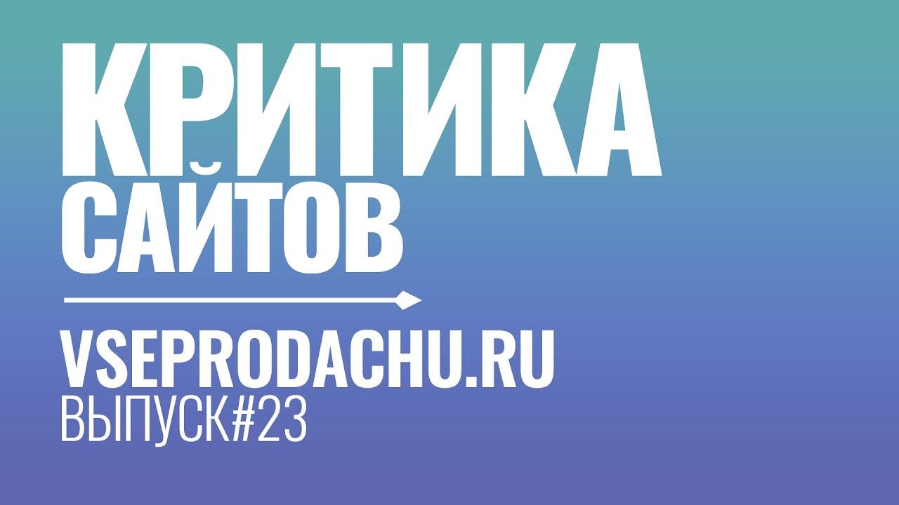 Видеокритика #23. Сайт vseprodachu.ru