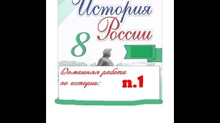 § 1.  РОССИЯ И ЕВРОПА В КОНЦЕ XVII в.