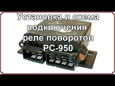 Установка и схема подключения реле поворотов РС 950