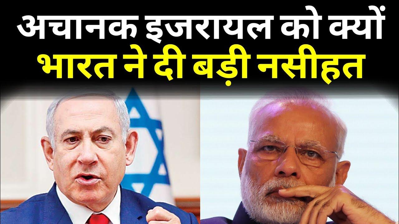 INDIA ने इजरायल को क्यों दी बड़ी चेतावनी, PM Modi Should Help & Support Netanyahu   Exclusive Report