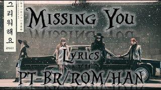 Baixar 2NE1 (투애니원) - MISSING YOU (그리워해요) [LEGENDADO PT-BR LYRICS{Color Coded PT-BR/ROM/HAN/가사}]