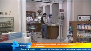 Список обезболивающих препаратов расширен в России