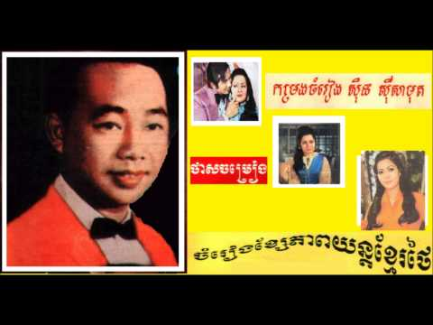 Sinn Sisamouth Hits Collections No. 3