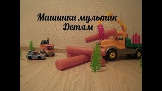 Машинки и Лесовоз Мультик Для Детей cars cartoon for children