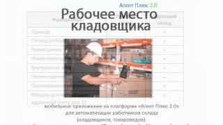 Рабочее место кладовщика. Видео презентация(, 2012-08-21T13:13:26.000Z)