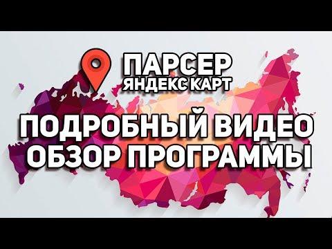 Парсер Яндекс Карт - Краткий Видео Обзор