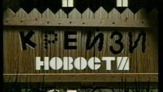 """Заставка  TV-проекта """"Crazy"""" (Крэйзи). Одесса. 1996."""