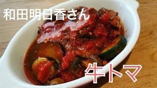 【和田明日香さん料理レシピ】平野レミさん直伝「牛トマ」~夏バージョン~を作ってみた【サタデープラス】